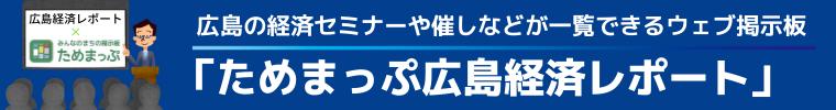 広島の経済セミナーや催しなどが一覧できるウェブ掲示板「ためまっぷ広島経済レポート」