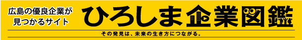 広島の優良企業が見つかるサイト「ひろしま企業図鑑」開設
