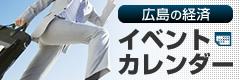 広島の経済イベントカレンダー